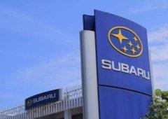 斯巴鲁汽车(中国)公司召回667辆进口森林人、力狮、傲虎汽车