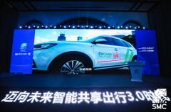 EVCARD合作第二届国际汽车智能共享出行大会&nbsp谋变破局,共话智能出行新章