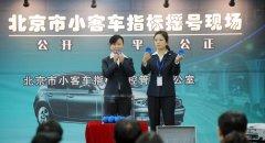 北京新能源车指标申请数已近46万个