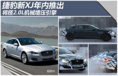 捷豹新XJ年内推出 将搭2.0L机械增压引擎