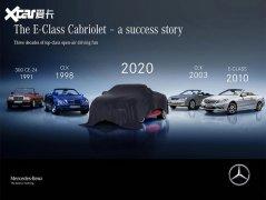 新款奔驰E级敞篷版消息 将5月27日首发
