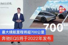 奔驰EQS将于2022年发布 最大续航里程将超700公里