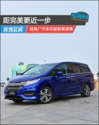 距完美更近一步 试驾广汽本田新款奥德赛测评