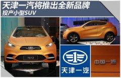 天津一汽将推全新品牌 投产小型SUV(图)