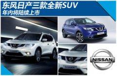 东风日产三款全新SUV 年内将陆续上市