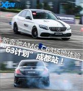 """奔驰AMG C63场地体验 """"63计划""""成都站"""