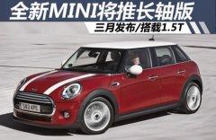 全新MINI将推长轴版 三月发布/搭载1.5T