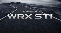 2015款斯巴鲁WRX STI将亮相北美国际车展