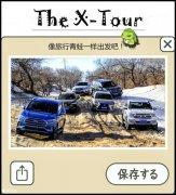 和旅行青蛙出发 The X-Tour第二季来袭