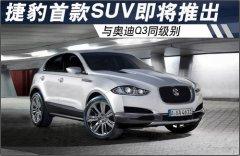 捷豹首款SUV即将推出 或与奥迪Q3同级别