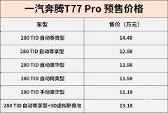 搭载1.5T发动机 奔腾T77 Pro预售价为11.18-14.48万元