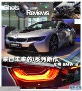 来自未来的i系列新作 实拍BMW i8电动车