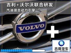 吉利+沃尔沃联合研发 汽油混合动力引擎