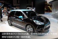 雪铁龙DS3电动概念车亮相巴黎车展