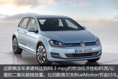 高尔夫BlueMotion概念车亮相巴黎车展