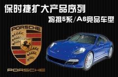 保时捷扩大产品序列 将推5系/A6竞品车型