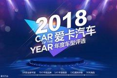 2018年度车型评选回顾:重点都在这里