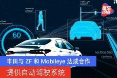 丰田将采用ZF和Mobileye合作的自动驾驶系统