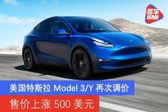 美国特斯拉Model 3/Y再次调价 售价上涨500美元