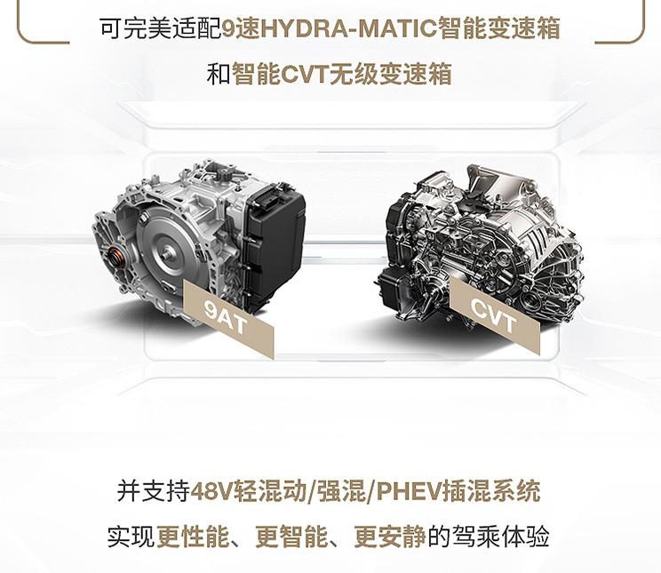 兼容各类混动,支持OTA升级,上汽通用全新1.5T发动机发布