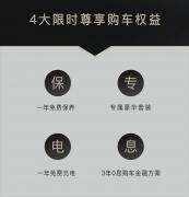 四大尊享权益,六大服务权益,岚图FREE公布最新用户权益