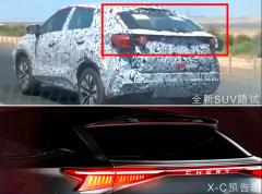 奇瑞瑞虎5x轿跑版曝光 和此前发布的X-C极其相似